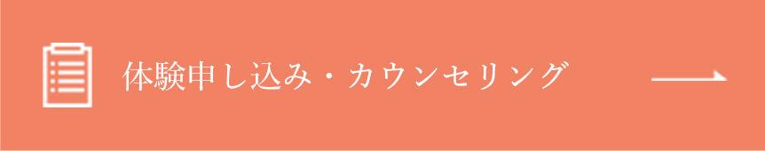 上野のパーソナルトレーニングジムの体験予約