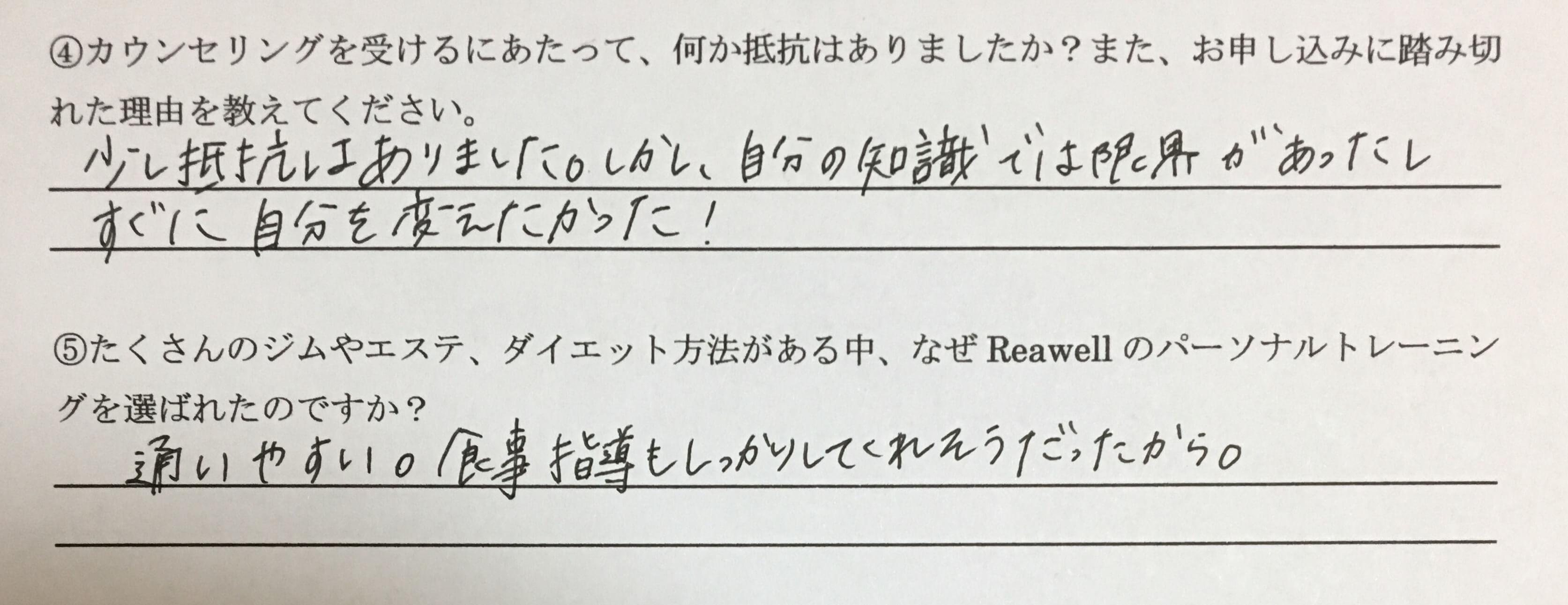 上野のパーソナルジムのお客様の声~20代女性~