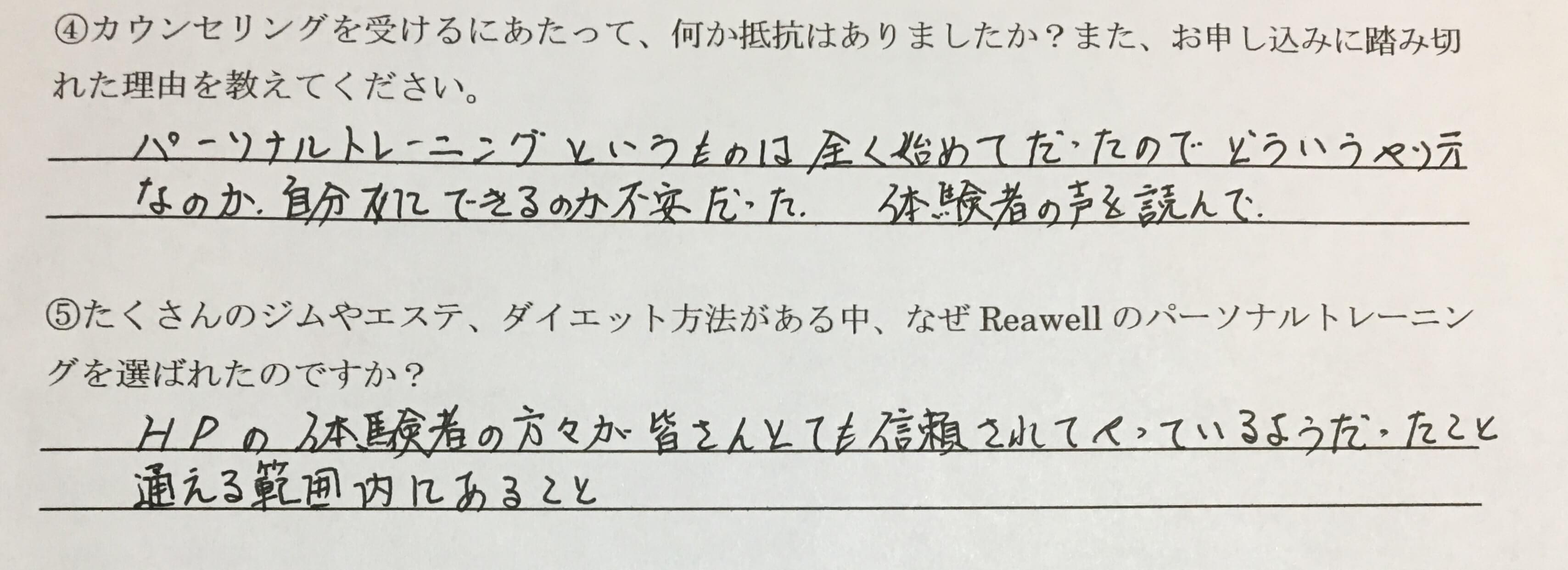 上野のパーソナルジムのお客様の声~20代前半女性~