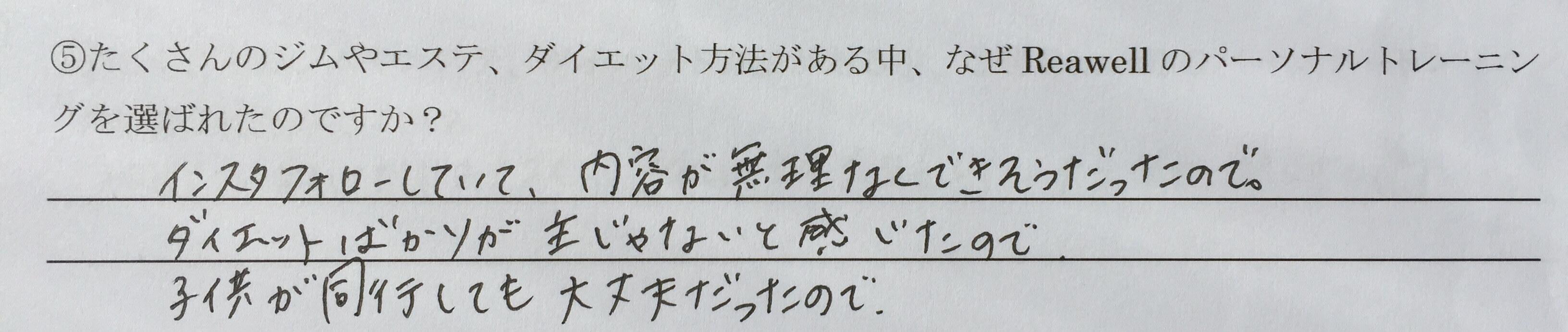 上野のパーソナルジムのお客様の声~女性~