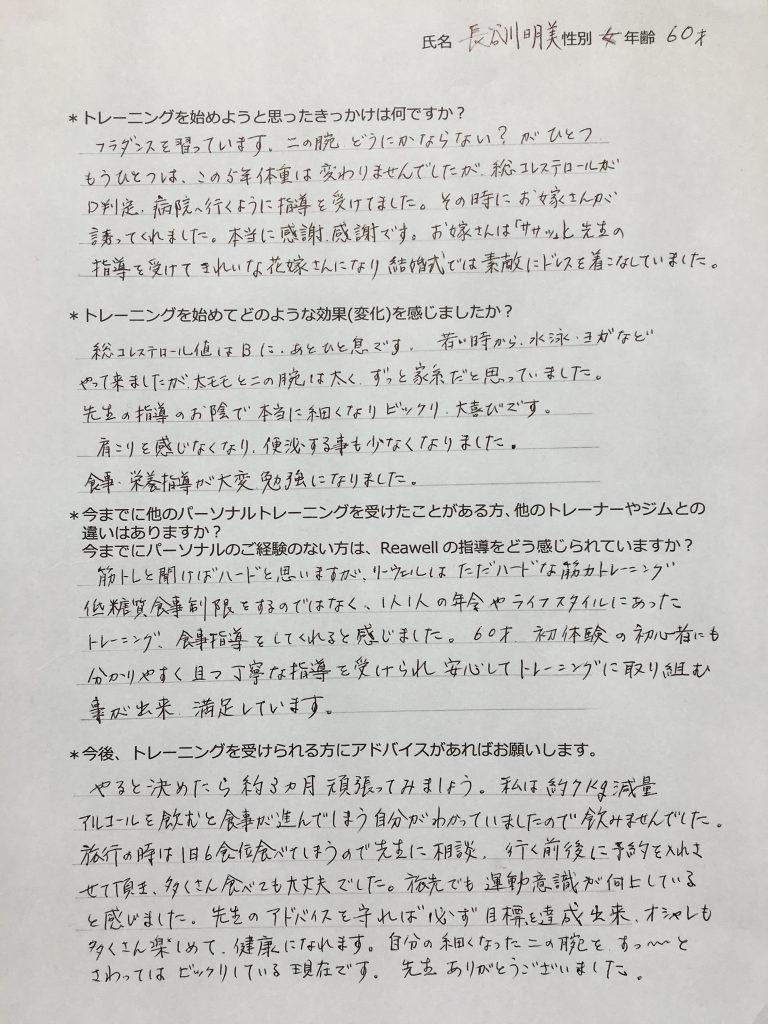 東京・上野でパーソナルジムをお探しなら「Reawell」